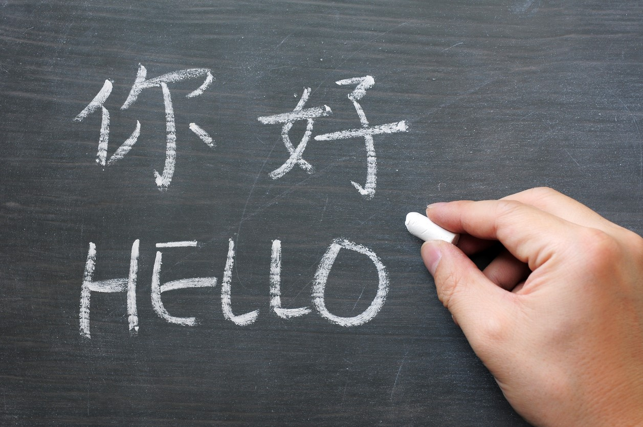 Chinese: The Language of the Future